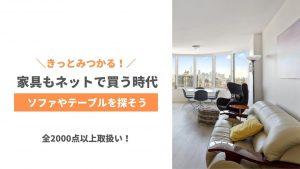 素敵な家具もネットで買う時代