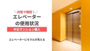 【マンション購入】現地でエレベーターを確認せよ【モラルチェック】