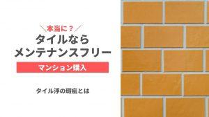【マンション購入】外壁タイルはメンテナンスフリー!…ってホント!?
