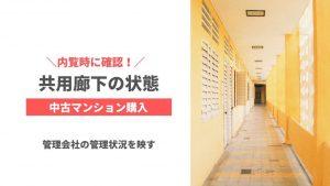 【マンション購入】共用廊下の状態チェックポイント6選【現地内覧時】
