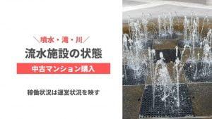 【噴水】流水施設のあるマンションは買いか?【滝】