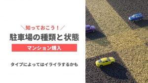 【マンション購入】駐車場のタイプと状況を確認する必要性【不満爆発!?】