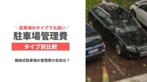 【マンション購入】管理費がかからない駐車場の見分け方【維持管理費】