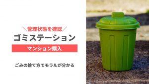 【マンション購入】ゴミステーションの管理状態を確認せよ【トラブル回避】